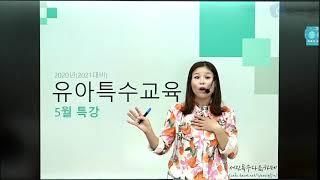 [G스쿨] 2021대비 특수 서진 (5월)유아 특수교육…