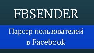 видео Parser People Group by dimasik9281