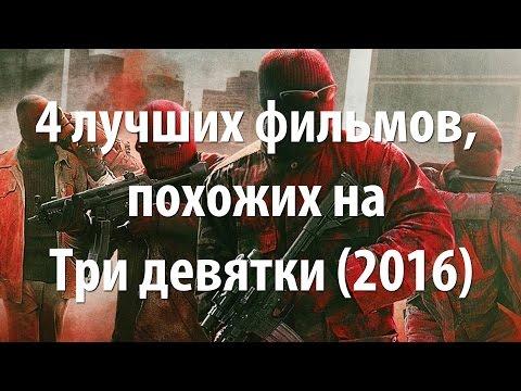 4 лучших фильма, похожих на Три девятки (2016)
