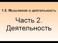 1.5. Мышление и деятельность. Часть 2 Деятельность