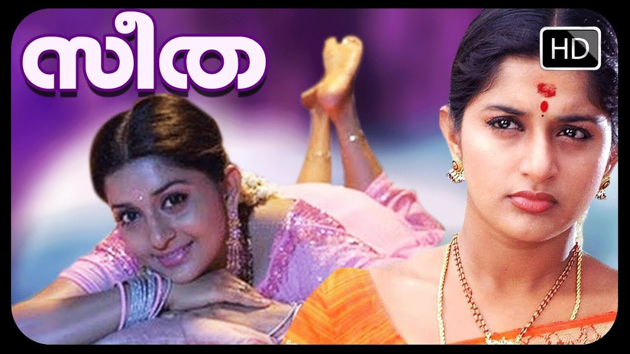 malayalam full movie seetha | family movie | shivaji, meera jasmin