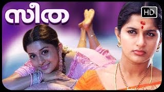 Malayalam Full Movie Seetha | family movie | Shivaji, Meera Jasmin movies