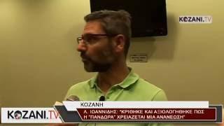 Ο Δήμαρχος Κοζάνης για την αλλαγή του μαέστρου στην