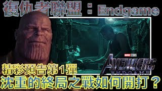 W電影隨便聊_復仇者聯盟4:Endgame(Avengers: Endgame)_預告分析第1彈