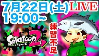 【生まぐラトゥーン2】練習不足な男【スプラトゥーン2/Splatoon2】 thumbnail