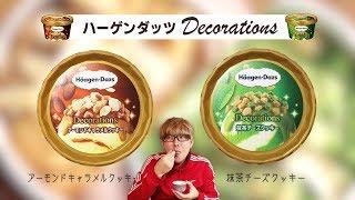 """【アイス】 """"混ぜて""""食べるハーゲンダッツDecorations(デコレーションズ)を食べてみたよ🥄"""