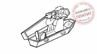 Как нарисовать красивого вампира в гробу(, 2014-08-08T04:35:28.000Z)