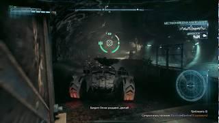 Batman Arkham Knight  Езда по потолку