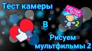 Тест Камеры в Рисуем мультфильмы 2