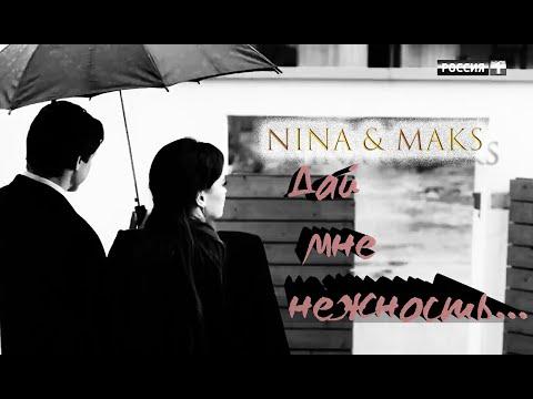 Нина и Макс — ДАЙ МНЕ НЕЖНОСТЬ  /Сильная Слабая Женщина/