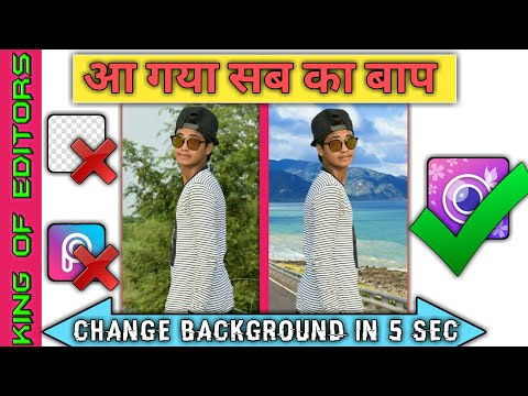 Change Background In Just 5 Seconds | With YouCam Perfect | Not Making Fool | With 100% Proof | Real