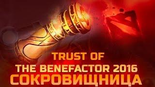 ОТКРЫВАЕМ НОВЫЕ ДОТА 2 СУНДУКИ - Trust of the Benefactor 2016