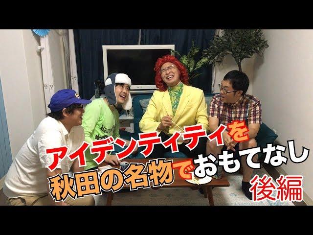 【ねじ】アイデンティティを秋田の名物でおもてなし!後編