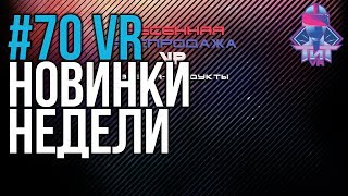 VR за Неделю #70 - ВР Распродажа Steam и Psychonauts VR