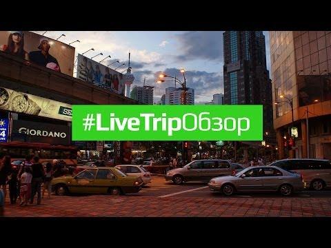 Транспорт Куала-Лумпураиз YouTube · С высокой четкостью · Длительность: 8 мин19 с  · Просмотры: более 4000 · отправлено: 15.05.2014 · кем отправлено: LiveTrip