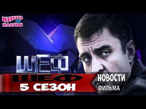Шеф 5 Сезон Слита ДАТА ВЫХОДА! АНОНС!