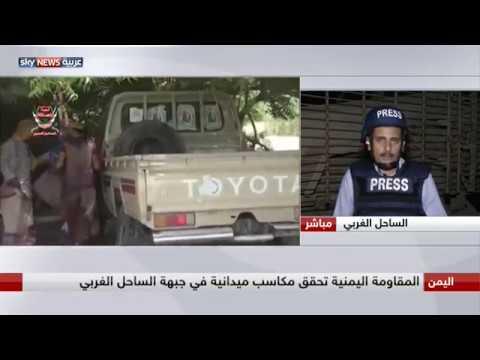المقاومة اليمنية تحقق مكاسب ميدانية في جبهة الساحل الغربي  - نشر قبل 1 ساعة
