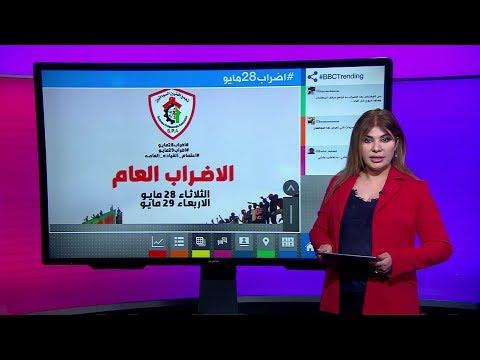 شلل بمطار الخرطوم ضمن الإضراب الشامل للضغط على المجلس العسكري