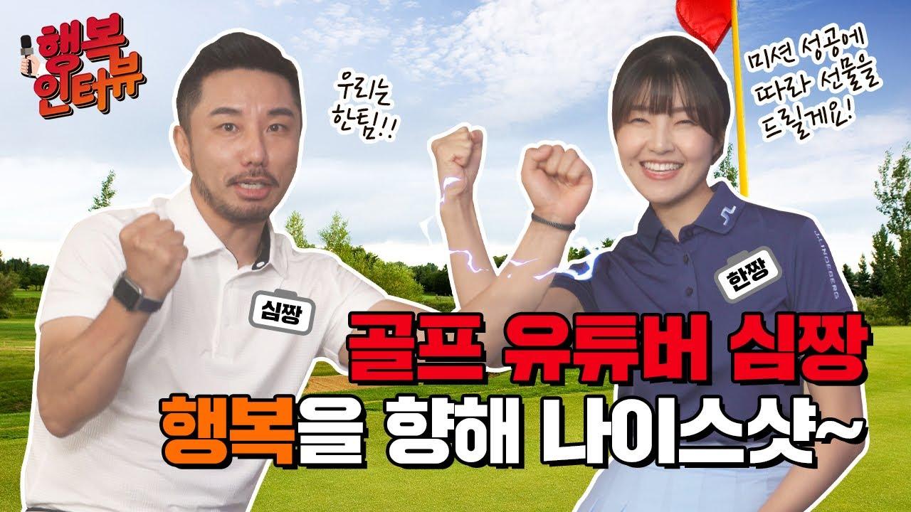 [SK그룹 행복 인터뷰] 골프 유튜버 심짱, 행복을 향해 나이스샷! (feat. 좋은 댓글 이벤트🎁)