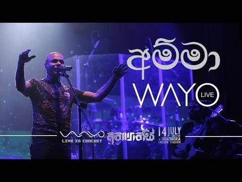 WAYO LIVE - Amma අම්මා