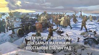 Музей Победы познакомит дошкольников с историей Сталинграда