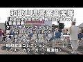 「和歌山市中央卸売市場第14回市場まつり(音楽演奏)」和歌山県警察音楽隊Wakayama Prefectural Police Music Corps