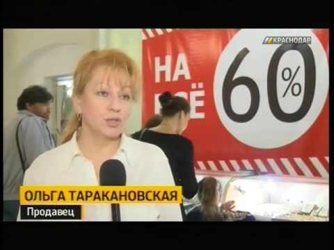 Краснодарский ювелирный магазин «Изумруд» распродает товар со скидкой 60%