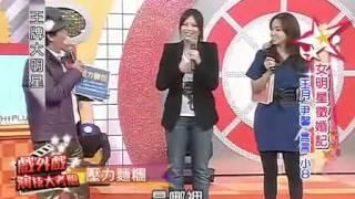 131吳宗憲 女明星言言全身上下最適合搓揉的地方是?演技大考驗 2014