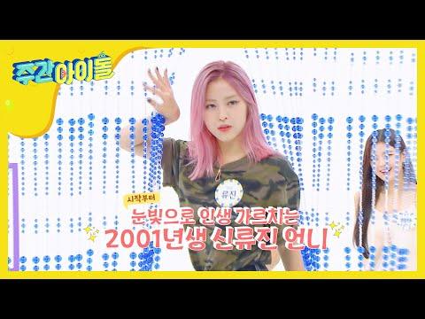 Weekly Idol EP 419 | ITZY] 눈빛으로 인생 가르치는 '2001년생' 신류진