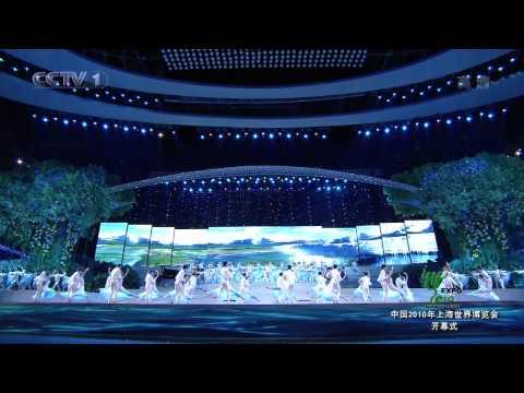上海世博 Shanghai World Expo 2010 Opening Part D [HD][朗朗 江河情缘]
