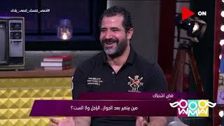 راجل و2 ستات - هيدي كرم: الست بتتغير بعد الجواز وبتدهور