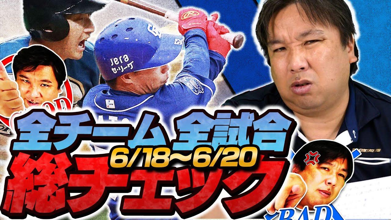 オリックス7年ぶりの首位!強い理由とは...阪神サンズに対してのリードを里崎が解説!【全試合総チェック】3連戦のGOODプレー・BADプレーを語ります!