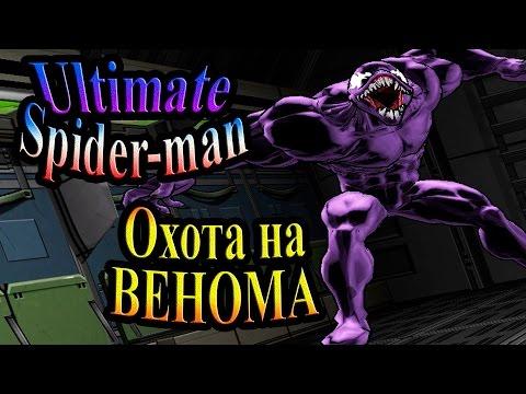 Прохождение Ultimate Spider-man эпизод 18 [ФИНАЛ]