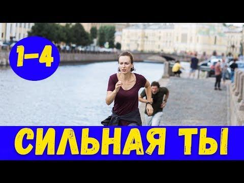 СИЛЬАНЯ ТЫ 1 - 4 СЕРИЯ (премьера, 2020) / ВСЕ СЕРИИ Анонс