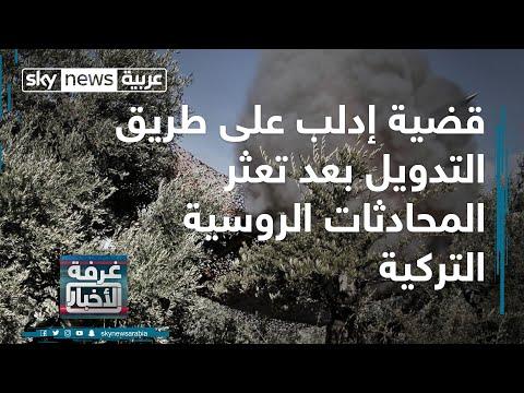 غرفة الأخبار | قضية إدلب على طريق التدويل بعد تعثر المحادثات الروسية التركية  - نشر قبل 9 ساعة