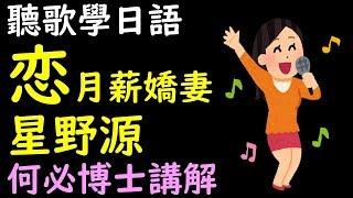 戀-星野源-日文歌曲教學翻譯-月薪嬌妻-逃避雖可恥但有用主題曲教學
