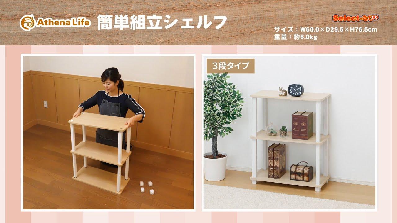 【コメリ Selectなび動画 】簡単組立シェルフ