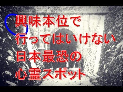 【閲覧注意!】絶対に行ってはいけない日本最恐心霊スポット5選【恐怖】