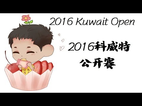 2016 Kuwait Open MS Round of 32: Zhang Jike vs Karakasevic Aleksandar