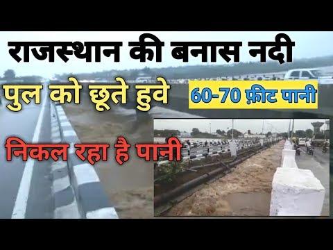 Rajasthan की बनास  नदी में उफान मचा है!! बनास नदी का पानी बनासकांठा,डिसा पुल को छूते हुवे