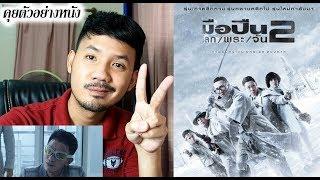 มือปืน-โลก-พระ-จัน-ตัวอย่าง-รีแอ็คชั่น-คุยไปเรื่อย-หนังไทยในตำนานกลับมาแล้ว-ว-ว