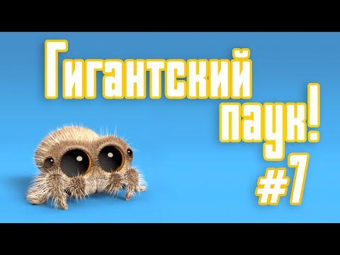 Мультик   Паучок Лукас - Гигантский паук! #7 (Серия на Русском) 0+