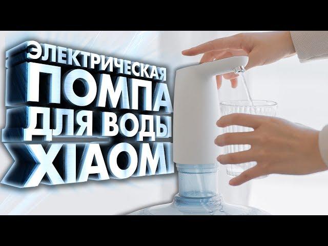 Электрическая помпа для воды Xiaomi 3LIFE PUMP 002. Отличная альтернатива обычному кулеру