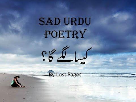 Kaisa Lagey Ga | Urdu Poetry|Heart touching
