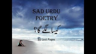 Kaisa Lagey Ga | Urdu Poetry|Heart touching