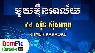 មួយម៉ឺនអាល័យ ស៊ីន ស៊ីសាមុត ភ្លេងសុទ្ធ - Mouy Mern Alai Sin Sisamuth - DomPic Karaoke