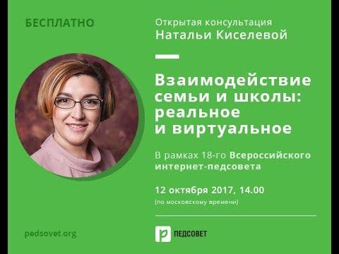 Открытая консультация Наталии Киселевой Взаимодействие семьи и школы: реальное и виртуальное