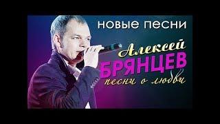 АЛЕКСЕЙ БРЯНЦЕВ 2018 (1)