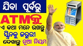 Odia Latest Banking News Today-2018 || Advance SBI,HDFC,ICICI Bank ATM New Features #Odia || Odisha