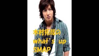 木村拓哉のWHAT's UP SMAP! 6/5 放送から アイムホームの感想などなど...